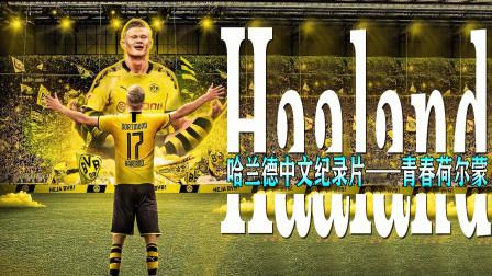 哈兰德中文纪录片《青春荷尔蒙》:属于足球世界的炫目未来!