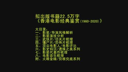 本节目众筹,实物回报为香港影星、歌星两个排行榜