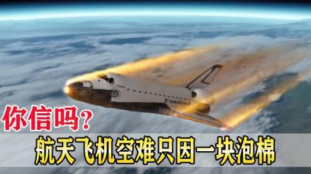 《极度危机》真实空难 一块泡棉导致哥伦比亚号航天飞机空中