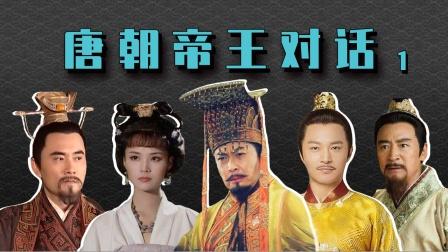 """唐朝帝王对话(1):李世民呼吁建群,""""六位帝皇丸""""被嘲!"""