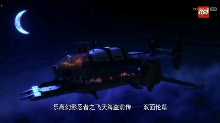 乐高幻影忍者之飞天海盗前传---双面伦篇