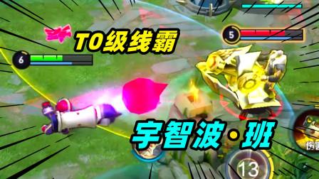 旬猫:超级T0线霸,鲁班对线小技巧,闭着眼睛1打2