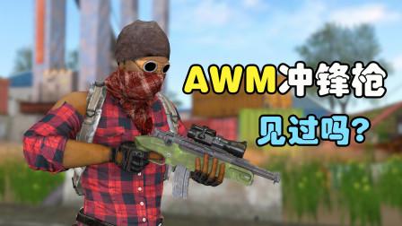 吃鸡武器合成:全自动AWM冲锋枪,你见过吗?近战拥有超高爆发