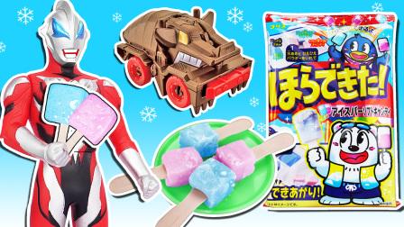 罗布奥特曼做冰棒糖果食玩!银河奥特曼藏在冰箱吃小黄人果冻!