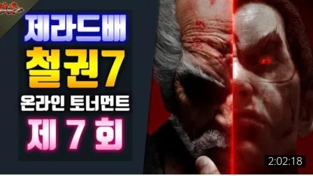 Gura TV Online Tournament 7th