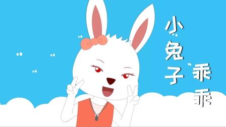 经典儿歌童谣《小兔子乖乖》把门开开,小时候喜欢听的儿童歌曲