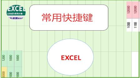 EXCEL实用技巧:带您认识常用的EXCEL快捷键