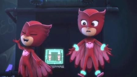 睡衣小英雄猫头鹰女追逐怪物博士失败