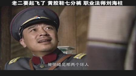 乱世三义:老二要起飞了,黄胶鞋七分裤,职业法师刘海柱