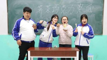 """学霸王小九:自制""""芥末巧克力方便面"""",老师吃后的反应太有趣了"""