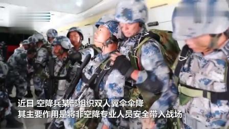实拍解放军空降兵高原双人伞降,将非空降专业人员带入战场!
