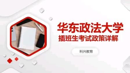 上海插班生考试华东政法大学政策详解