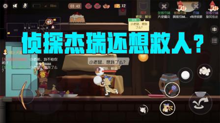 猫和老鼠游戏解说大全 小小侦探杰瑞还想过来救人?可笑可笑!