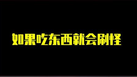 裤子玩MC:进食竟会召唤末影龙?英勇裤子赶跑末影龙!