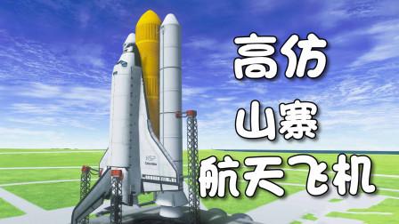 """[小煜]高仿山寨""""航天飞机""""今日发射成功!!坎巴拉太空计划 第十二期"""