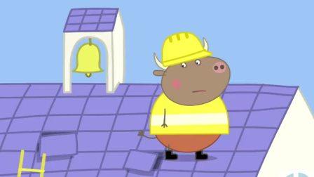 小猪佩奇学校屋顶漏水,公牛先生来修,结果还在漏水