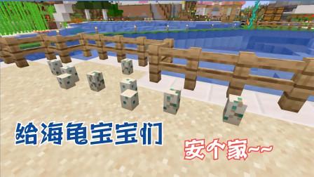 MC生存日记第二季98:先给海龟宝宝们做个简易的家住着吧~