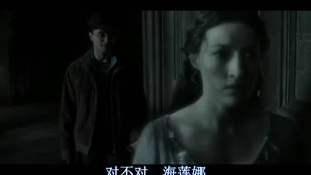 《哈利波特7·神的圣物》哈利追问海莲娜,海莲娜最终吐露冠冕位置