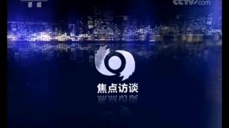 中央广播电视总台央视《焦点访谈》预告+片头+片尾(20170817)