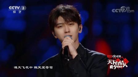 蔡徐坤演唱古风歌曲《山河无恙在我胸》太迷人了