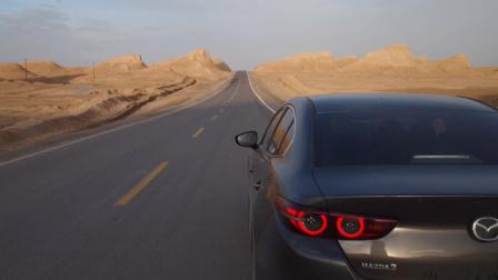 【第3期·预告】次世代 马自达Mazda3 穿越神农架林区和甘青大环线之后的驾驶分享