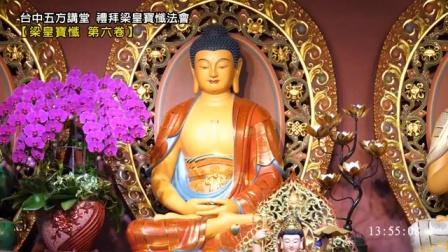 梁皇宝忏卷六#湛广法师(20.9.3)
