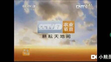 中央广播电视总台央视农业农村频道(CCTV17 原军事农业频道 CCTV7)5秒版宣传片+15秒宣传片(20130603)