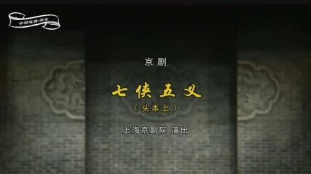 京剧《七侠五义》上 傅希如 鲁肃 吴响军