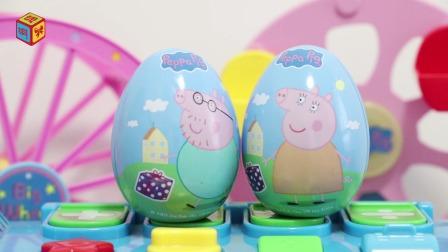 小猪佩奇:金属奇趣蛋玩具得到小红帽佩奇