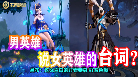 王者荣耀:用男英雄的声音说女英雄的台词第一期