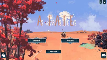 期3完逃往高处的《四海旅人》中文版第一局