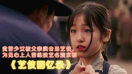 传记电影:女孩天生灰蓝瞳,为报答心上人,苦练技艺成为一代花魁