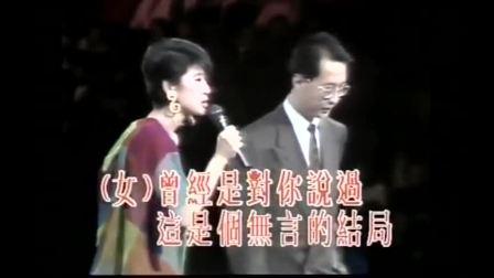 叶倩文,李茂山《无言的结局》演绎经典歌曲,互动太有爱了!