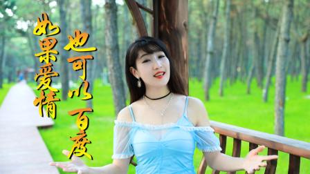 广场舞DJ情歌《如果爱情也可以百度》王馨,累了倦了不认输!