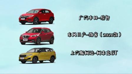 都有硬实力 海外品牌小型SUV推荐