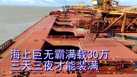 移动的海上巨无霸,满载30万铁矿,三天三夜才能装满