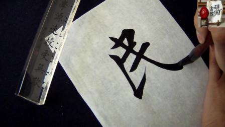 田英章每日一字视频:民,竖提和戈钩的技法示范