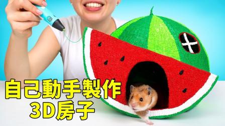 热熔胶笔做出3D的西瓜屋,史莱姆山姆的宠物仓鼠又有新房子了!