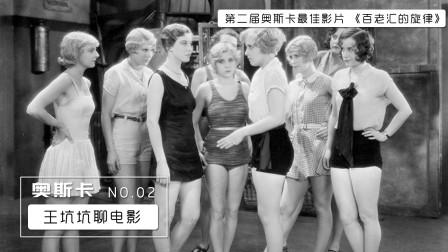 """【王坑坑聊电影】第02期 """"歌舞新颖"""" 《百老汇的旋律》"""