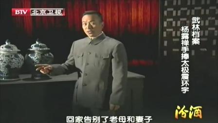 杨露禅求教武艺,一片诚心打动药店掌柜,将他引荐给陈长兴师父