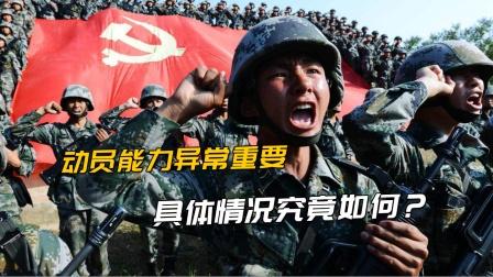 200多万军队14亿人,一级战备能动员多少力量?
