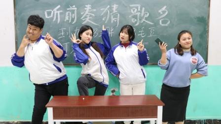 老师让学生听前奏猜歌,没想最后一首歌全班跳起来了!太搞笑了