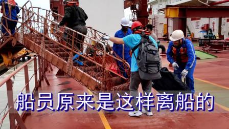 30万吨船的船员是如何下船的呢?