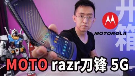 「科技美学直播」摩托罗拉 razr 5G刀锋手机开箱上手体验