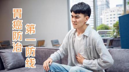全世界近一半新发胃癌在中国!医生告诉你,预防胃癌的第一道防线