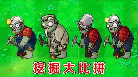 植物大战僵尸:哪个版本中的矿工僵尸,挖得最快了?