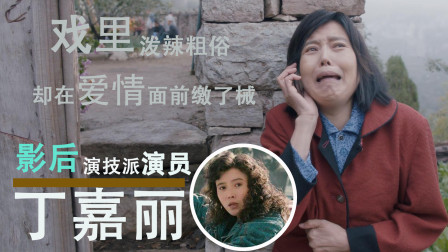 """配角的演艺人生丁嘉丽篇——""""泼妇狼皮""""下却在爱情面前缴了械#平凡的荣耀#"""
