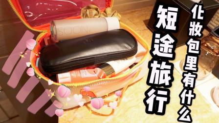 【短途旅行必备清单✨】 化妆包里装这些就够了!