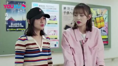 青春斗:郑爽散装日语这段逗死,女配角一脸嫌弃,惹笑全场!