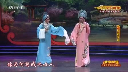 越剧《梁山伯与祝英台·十八相送》选段,观众掌声不断,精彩极!